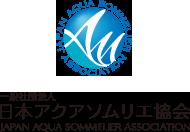 アクアソムリエ ロゴ
