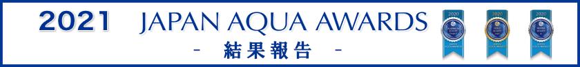 JapanAquaAwardsバナー